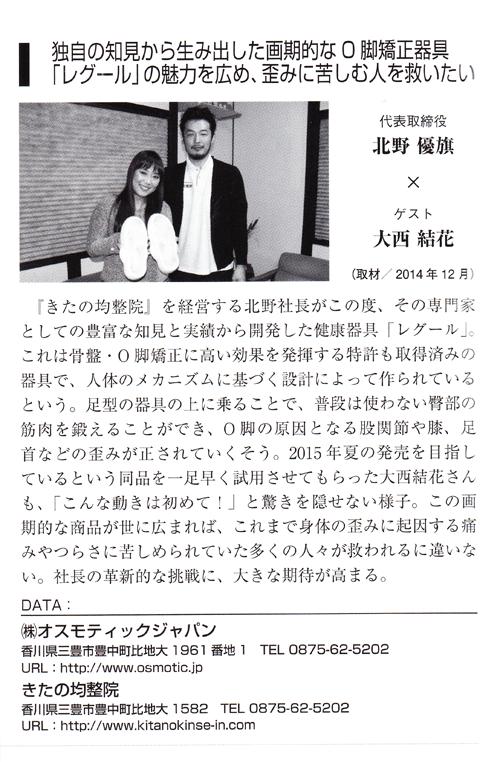 【Top Forum】女優の大西結花さん美脚矯正器具「レグール」絶賛!!