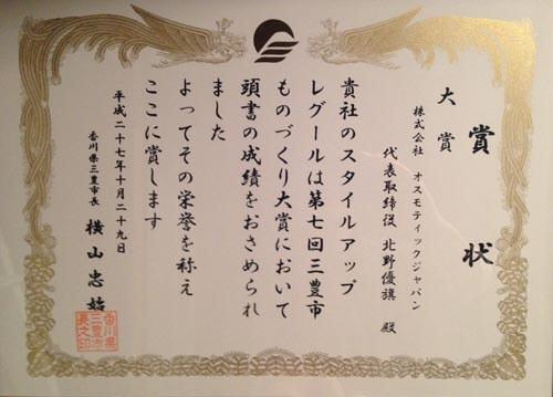 骨盤セルフケア器具「レグール」が三豊市ものづくり大賞 賞状