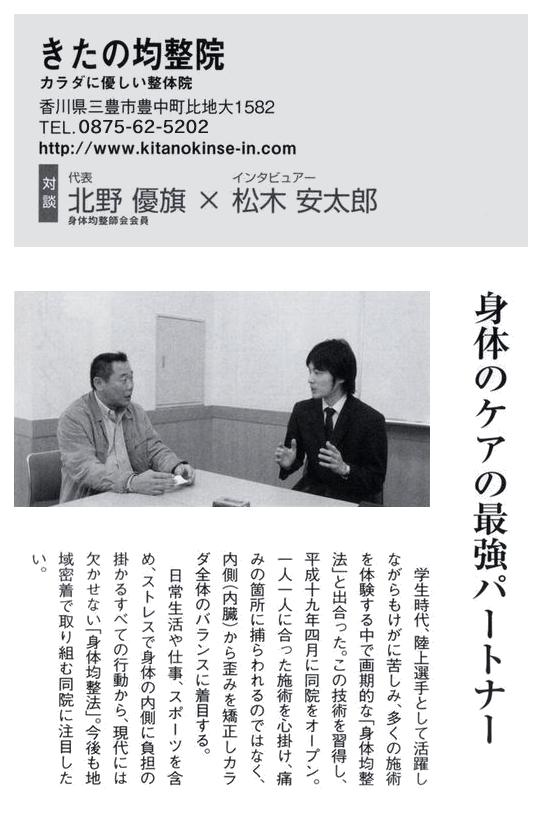 『身体ケアの最強パートナー』プロサッカー解説者松木安太郎×北野先生