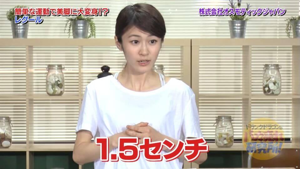 レグールで女優神向里香のO脚1.5cm改善結果