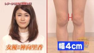 神向里香(女優)のO脚状況