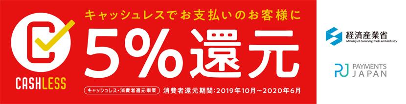 レグール公式サイトQITANOなら5%還元【キャッシュレス・消費者還元事業認定】