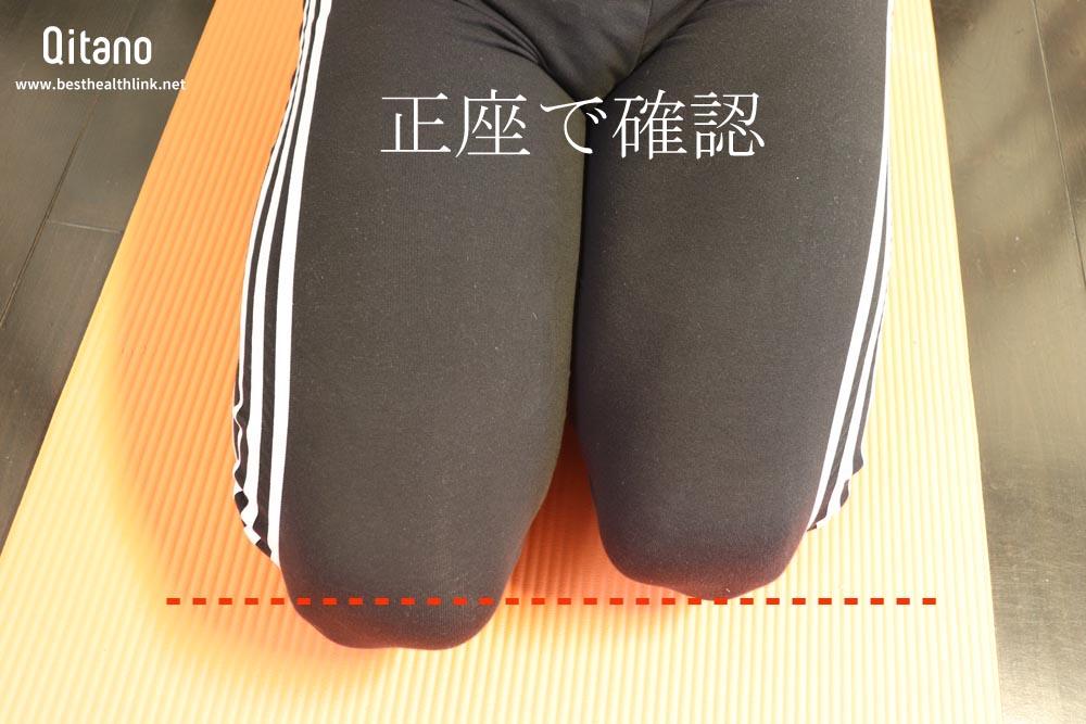 骨盤の歪みは正座で膝のズレを確認